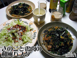 きのこと鶏肉の和風パスタ&シーザーサラダ&カルーアミルク♪