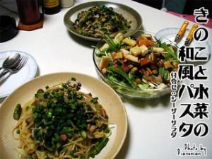 きのこと水菜の和風パスタ&シーザーサラダ