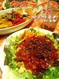 タコライス 対 焼き野菜のサラダ