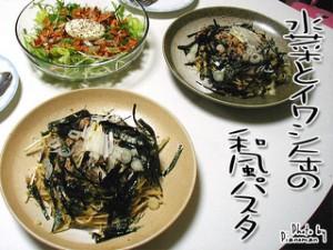 水菜とイワシ缶の和風パスタ+いつものシーザーサラダ