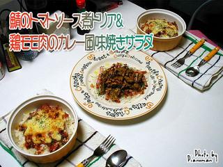 鯖のトマトソース煮ドリア&鶏モモ肉のカレー風味焼きサラダ♪