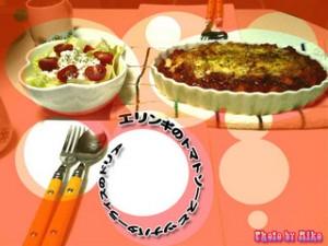 エリンギのトマトソースとツナバターライスのドリア