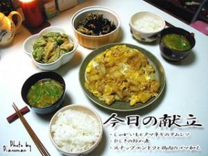 じゃがいもとタマネギのヲムレツ/ひじきの炒め煮/スナップエンドウと鶏肉のゴマ和え