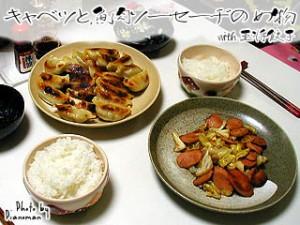キャベツと魚肉ソーセージの炒め物 with 王将餃子