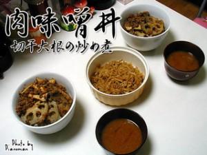 肉味噌丼&切干大根の炒め煮