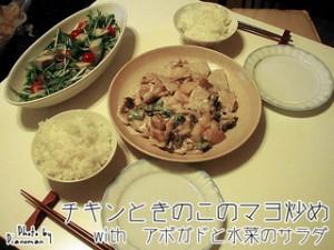 チキンときのこのマヨ炒め with アボガドと水菜のサラダ