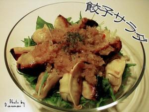 餃子サラダ