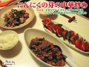 にんにくの芽の中華炒め・イタリアントマトとバジルの前菜・シシトウと肉そぼろのカレー煮込み