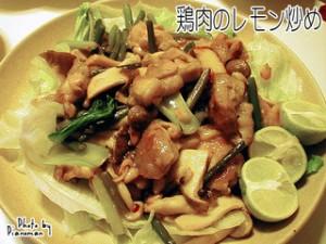 鶏肉のレモン炒め