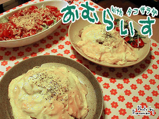 おむらいす with タコサラダ♪
