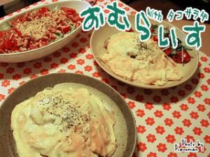 おむらいす with タコサラダ
