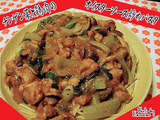 チンゲン菜と鶏肉のオイスターソース炒めパスタ♪