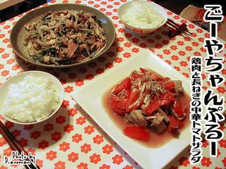 ごーやちゃんぷるー&鶏肉と長ねぎの中華トマトサラダ♪