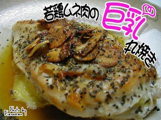 若鶏ムネ肉のキョニュー丸焼き[改]♪