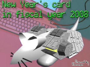 New Year's card in fiscal year 2008.