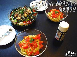 トマトとバジルの冷製パスタ・和風サラダ