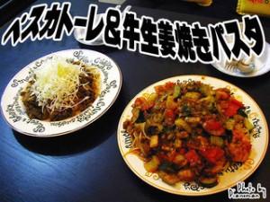 ペスカトーレ&牛生姜焼きパスタ
