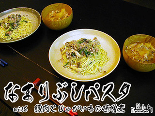 なまりぶしパスタ with 豚肉とじゃがいもの味噌煮♪