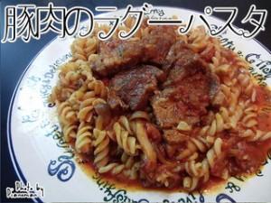 豚肉のラグーパスタ