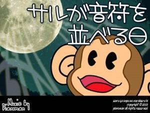 サルが音符を並べる日