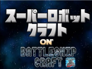 Walking With A Smile~スーパーロボットクラフト on Battleship Craft PV~